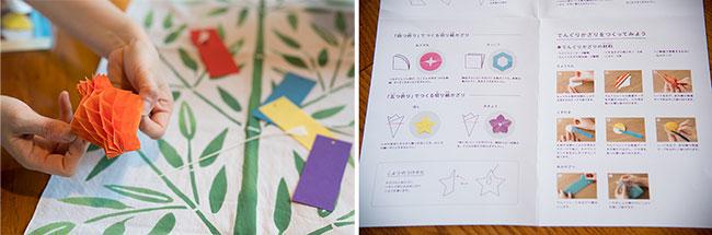 江戸時代から親しまれている切り紙の作り方や、立体的な七夕飾りの「でんぐりシート」もついています。