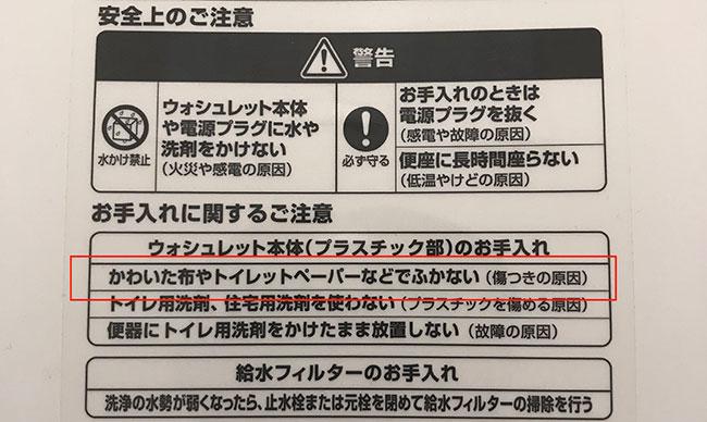 トイレの蓋裏の注意書き