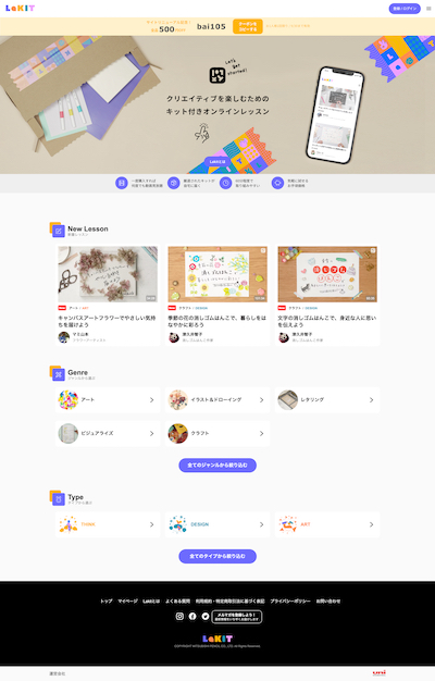 Lakit公式サイトのトップ画面。