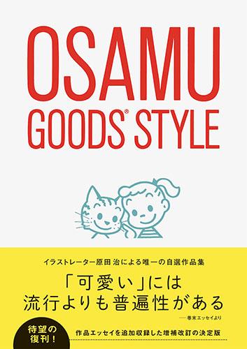 『OSAMU GOODS STYLE』(パイインターナショナル)が、2021年6月に待望の復刊! 1万点を超える「OSAMU GOODS」の中から原田氏が200点を選び、紹介した作品集です。